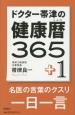 ドクター帯津の健康暦365+1