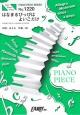 はなまるぴっぴはよいこだけ by A応P ピアノソロ・ピアノ&ヴォーカル テレビ東京「おそ松さん」オープニングテーマ