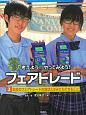 考えよう!やってみよう!フェアトレード 日本のフェアトレードの現状ときみにもできること (3)