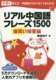 リアル中国語フレーズ1500 爆買い接客編 今すぐ使える!中国語がわからなくても大丈夫!