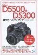 Nikon D5500&D5300 撮り方ハンディブック 基本操作から撮影テクニック、使いたい交換レンズまで
