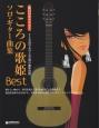 休日のギタリスト こころの歌姫Best/ソロ・ギター曲集 全曲TAB譜付 TAB譜で奏でる至福の趣味時間