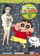 クレヨンしんちゃん TV版傑作選 第11期シリーズ 12 シロのお散歩ともだちだゾ