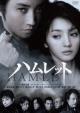 蜷川幸雄80周年記念 彩の国シェイクスピア・シリーズ番外編 NINAGAWA×SHAKESPEARE LEGEND 第2弾『ハムレット』