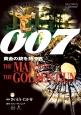 007 黄金の銃を持つ男<復刻版>