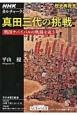 カルチャーラジオ 歴史再発見 真田三代の挑戦-戦国サバイバルの軌跡を追う