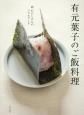 有元葉子のご飯料理