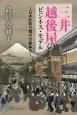 三井越後屋のビジネス・モデル 日本的取引慣行の競争力