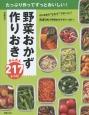 野菜おかず 作りおき かんたん217レシピ たっぷり作ってずっとおいしい!