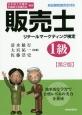 販売士 リテールマーケティング検定 1級<第2版> 日本商工会議所全国商工会連合会検定 新試験制度完全