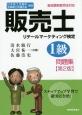 販売士 リテールマーケティング検定 1級 問題集<第2版> 日本商工会議所全国商工会連合会検定 新試験制度完全