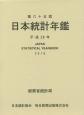 日本統計年鑑 第65回 平成28年