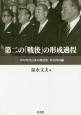 第二の「戦後」の形成過程 1970年代日本の政治的・外交的再編