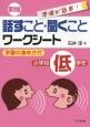 話すこと・聞くことワークシート<新版> 小学校低学年 準備が簡単!