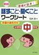 話すこと・聞くことワークシート<新版> 小学校中学年 準備が簡単!