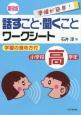 話すこと・聞くことワークシート<新版> 小学校高学年 準備が簡単!