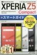 ゼロからはじめる ドコモ Xperia Z5 Compact SO-02Hスマートガイド いちばんやさしいdocomo SO-02Hの解説書