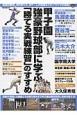 甲子園強豪野球部に学ぶ「勝てる実戦練習」のすすめ