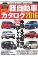 最新・軽自動車カタログ 2016 アナタの買いたいが必ず見つかる