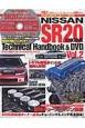 SR20エンジン テクニカルハンドブック&DVD (2)