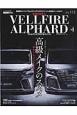 トヨタ ヴェルファイア&アルファード Style RV(8)
