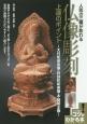 人気の三種が彫れる 仏像彫刻上達のポイント 大日如来座像・阿弥陀如来像・不動明王像