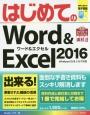 はじめてのWord&Excel 2016 Windows10/8.1/8/7対応