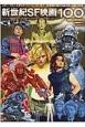 新世紀SF映画100 映画秘宝EX 映画の必修科目14 スター・ウォーズからスーパーヒーローまで SF映画
