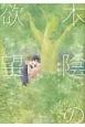 木陰の欲望
