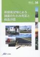 非破壊試験による舗装のたわみ測定と構造評価