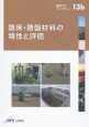 路床・路盤材料の特性と評価