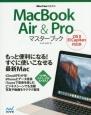 MacBook Air&Pro マスターブック<OS10 El Capitan対応版>