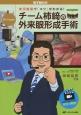 チーム柿崎の外来眼形成手術 電子版付き 実況動画で「コツ」がわかる!