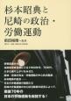 杉本昭典と尼崎の政治・労働運動