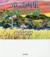童謡画集 日本の四季