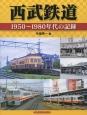 西武鉄道 1950~1980年代の記録