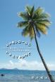 シナモンロールにハチミツをかけて 太平洋で最も偉大なダイバーとボクたち、そして幸せな
