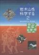 岩木山を科学する (2)