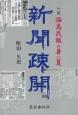 新聞疎開 小説・福島民報の暑い夏