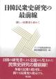 日韓民衆史研究の最前線 新しい民衆史を求めて
