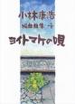 ヨイトマケの唄 小林康浩 編曲曲集4
