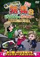 東野・岡村の旅猿8 プライベートでごめんなさい… 北海道・知床 ヒグマを観ようの旅 プレミアム完全版