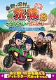 東野・岡村の旅猿8 プライベートでごめんなさい… グアム・スキューバーライセンス取得の旅 ワクワク編 プレミアム完全版