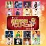 キング最新歌謡ベストヒット2016新春