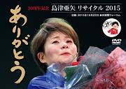 30周年記念 島津亜矢リサイタル2015 ありがとう