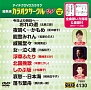 カラオケサークルWベスト10(演歌)