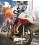 仮面ライダー1号・2号 Blu-ray BOX 3