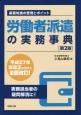 労働者派遣の実務事典<第2版> 基礎知識の整理とポイント