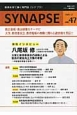 SYNAPSE 2015.12 特別インタビュー:八尾坂修 大学と教育委員会の連携による教員の資質向上方策の考察 教員を育て磨く専門誌(47)
