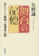 舞台の記憶 忘れがたき昭和の名演名人藝